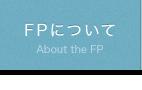 FPについて